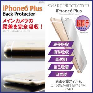 iPhone6 Plus / iPhone6s Plus 背面 保護プレート カメラ突起の段差を完全吸収 防弾バイザーに使われるポリカーボネート製 iPhone6s Plus対応 bestec-jp