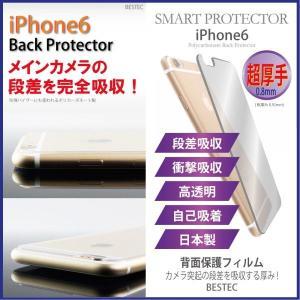 iPhone6 / iPhone6s 背面 保護プレート カメラ突起の段差を完全吸収 防弾バイザーに使われるポリカーボネート製 iPhone6s対応 bestec-jp
