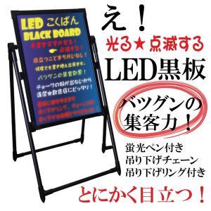 ウェルカムボード 店舗用 LEDボード 光る LED 黒板 M 40x60cm 脚付き 手書き 電飾看板 贈答 記念品 集客 販促 bestec-jp