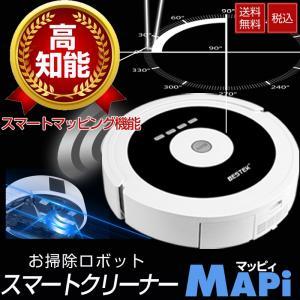ロボット掃除機 MAPi マッピィ  スマートクリーナー 静...