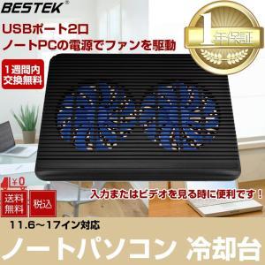 BTCPN2BL ノートパソコン 冷却台 ノートPC クーラ...