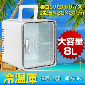 冷温庫 家庭・車載両用 保温・保冷 一台2役 ミニ冷蔵庫 小型でポータブル 8L 2電源式 12V ホワイト BTCR08  BESTEK