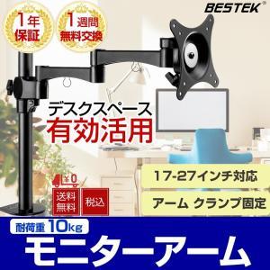 モニターアーム 液晶ディスプレイ 耐荷重10kg 17-27インチ対応 アーム クランプ固定 水平3...