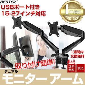 PCモニターアーム 液晶ディスプレイアーム ガススプリング式 ガス圧式 15-27インチ対応 USBポート付き BTSS224  BESTEK 送料無料