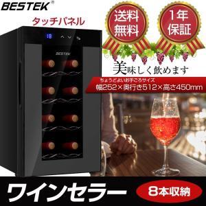 ワインセラー 家庭用 8本収納 タッチパネル式 ワインクーラ...