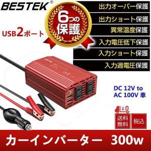 カーインバーター 300W 12V車対応 AC 100V 充電器 商品仕様 サイズ:12x7.8x4...