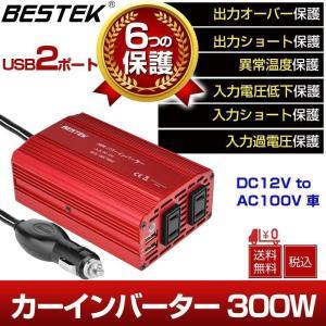 BESTEK カーインバーター 300W シガーソケット充電器  12V AC2口 100V 車載コ...