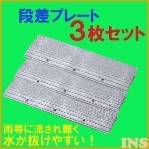 3枚セット 段差プレート NDP-900E グレーの関連商品6