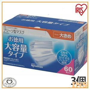マスク 使い捨て 60枚*3個セット プリーツ型マスク 大きめ NRN-60PL アイリスオーヤマ