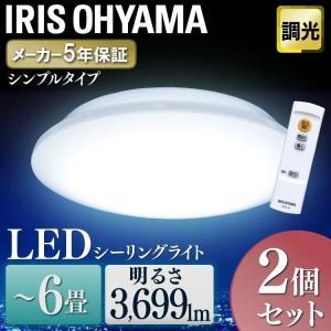 LEDシーリングライト メタルサーキットシリーズ シンプルタイプ 6畳 調光 CL6D-6.0 2個セット アイリスオーヤマ|bestexcel