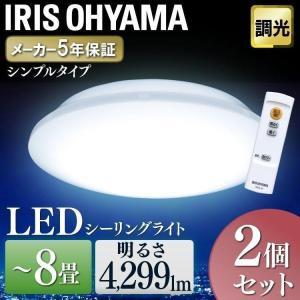 LEDシーリングライト メタルサーキットシリーズ シンプルタイプ 8畳 調光 CL8D-6.0 2個セット アイリスオーヤマ|bestexcel