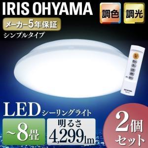 LEDシーリングライト メタルサーキットシリーズ シンプルタイプ 8畳 調色 CL8DL-6.0 2個セット アイリスオーヤマ|bestexcel
