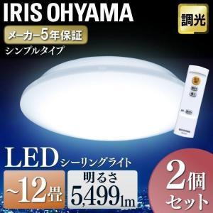 LEDシーリングライト メタルサーキットシリーズ シンプルタイプ 12畳 調光 CL12D-6.0 2個セット アイリスオーヤマ|bestexcel