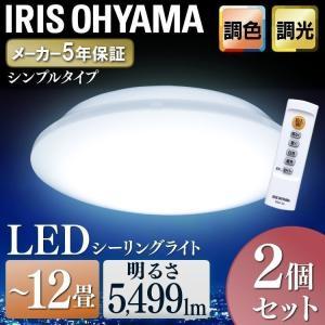 LEDシーリングライト メタルサーキットシリーズ シンプルタイプ 12畳 調色 CL12DL-6.0 2個セット アイリスオーヤマ|bestexcel