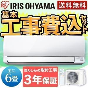 エアコン 6畳 工事費込み 最安値 省エネ アイリスオーヤマ 6畳用 IRA-2202A 2.2kW:予約品|bestexcel