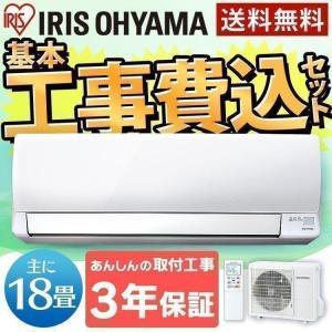 エアコン 18畳 工事費込み 最安値 省エネ アイリスオーヤマ 18畳用 IRA-5602A 5.6kW:予約品|bestexcel