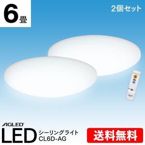 LEDシーリングライト 5.0 6畳 2個セット 調光 led シーリングライト 天井 照明 リモコン リビング 薄型 CL6D-AG  AGLED|bestexcel