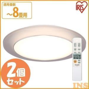 LEDシーリングライト シーリングライト LED 間接照明 照明 おしゃれ タイマー リモコン LED照明 8畳 調色 CL8DL-IDR 2個セット アイリスオーヤマ|bestexcel