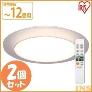 LEDシーリングライト シーリングライト LED 間接照明 照明 おしゃれ タイマー リモコン LED照明 12畳 調色 CL12DL-IDR 2個セット アイリスオーヤマ|bestexcel