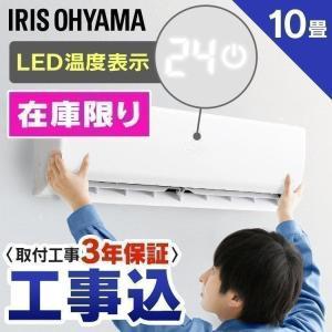 エアコン 10畳  2.8kW(スタンダード) IRR-2819G アイリスオーヤマの商品画像 ナビ