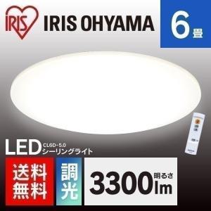 シーリングライト LED 照明 6畳 アイリスオーヤマ 調光 おしゃれ シンプル 工事不要 タイマー LEDシーリングライト 新生活 一人暮らし CL6D-5.0(あすつく)