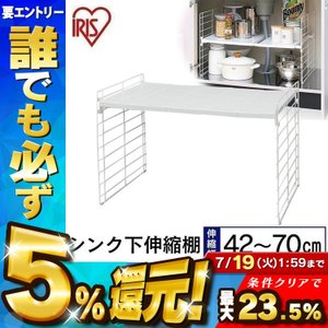 シンク下 収納 伸縮棚 1段 USD-1V アイリスオーヤマ シンク下収納 キッチン収納 棚 キッチンラックの写真