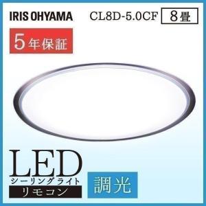 シーリングライト LED 8畳 アイリスオーヤマ おしゃれ CL8D-5.0CF 調光|bestexcel