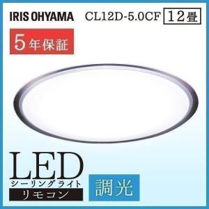 シーリングライト LED おしゃれ 12畳 CL12D-5.0CF 調光 アイリスオーヤマ|bestexcel