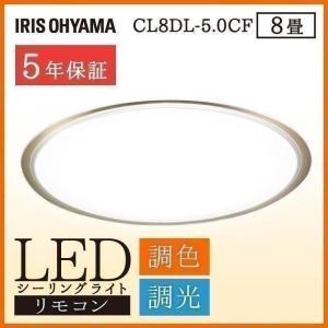 シーリングライト LED おしゃれ 8畳 CL8DL-5.0CF 調光 調色 アイリスオーヤマ:予約品|bestexcel