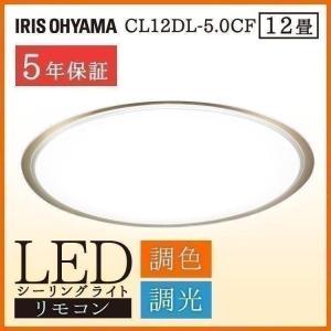 シーリングライト LED おしゃれ 12畳 CL12DL-5.0CF 調光 調色 アイリスオーヤマ|bestexcel