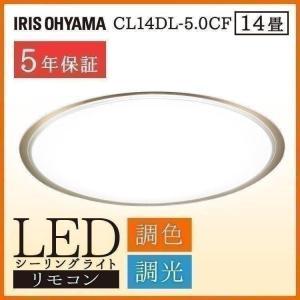 シーリングライト LED おしゃれ 14畳 CL14DL-5.0CF 調光 調色 アイリスオーヤマ|bestexcel