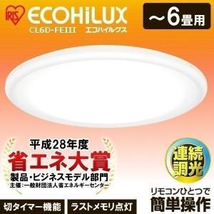 シーリングライト LED 6畳 アイリスオーヤマ 調光 おしゃれ 照明 LEDシーリングライト 新生活 CL6D-FEIII|bestexcel