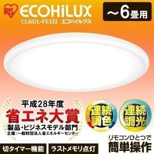 (在庫処分)シーリングライト おしゃれ LED アイリスオーヤマ 6畳 リモコン 調光 調色 天井照明 CL6DL-FEIII|bestexcel