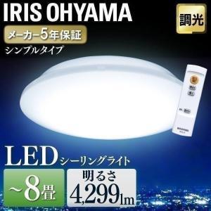 シーリングライト LED 8畳 アイリスオーヤマ 調光 おしゃれ 照明 LEDシーリングライト 新生活 一人暮らし メタルサーキット CL8D-6.0|bestexcel