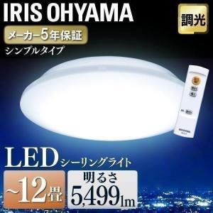 シーリングライト LED 12畳 アイリスオーヤマ 調光 おしゃれ 照明 LEDシーリングライト 一人暮らし メタルサーキット CL12D-6.0|bestexcel