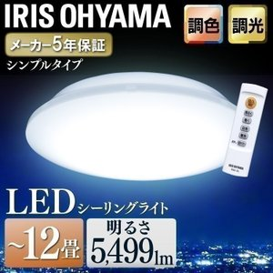 シーリングライト LED 12畳 アイリスオーヤマ 調光 調色 おしゃれ 照明 LEDシーリングライト メタルサーキット CL12DL-6.0|bestexcel
