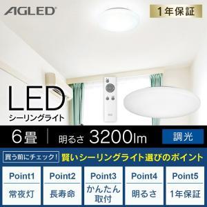 シーリングライト led 6畳 アイリスオーヤマ リモコン付き 照明 ledシーリングライト bestexcel 02