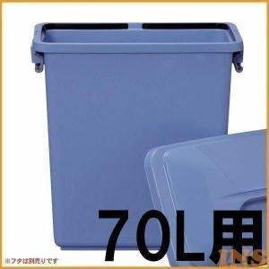 ポリバケツ 角型ペール 本体 70L PK-70 ブルー アイリスオーヤマ ポリバケツ ゴミ箱 ごみ箱 キッチン 分別の写真