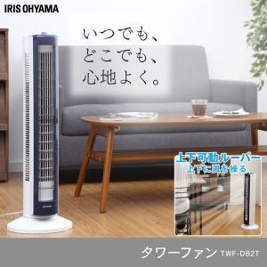 扇風機 タワー型 静音 スリム 強力 リモコン コンパクト おしゃれ タワーファン TWF-C101|bestexcel|02