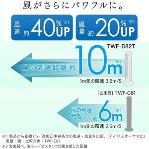 扇風機 タワー型 静音 スリム 強力 リモコン コンパクト おしゃれ タワーファン TWF-C101|bestexcel|04