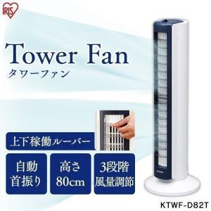 扇風機 おしゃれ タワーファン タワー扇風機 上下可動ルーバ...