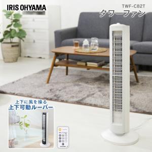 扇風機 おしゃれ 安い タワー型 タワー扇風機 タワー型扇風機 タワーファン TWF-M73