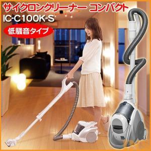 掃除機 サイクロンクリーナー アイリスオーヤマ IC-C100K-S|bestexcel|02