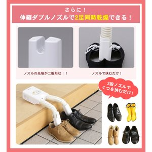 くつ乾燥機 靴乾燥 カラリエ SD-C1-WP アイリスオーヤマ シューズ乾燥機 シューズドライヤー コンパクト ダブルノズル ホース|bestexcel|05