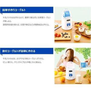 ヨーグルトメーカー 牛乳パック アイリスオーヤマ カスピ海 甘酒 発酵食品 塩麹 納豆 ヨーグルト IYM-013(あすつく)|bestexcel|02