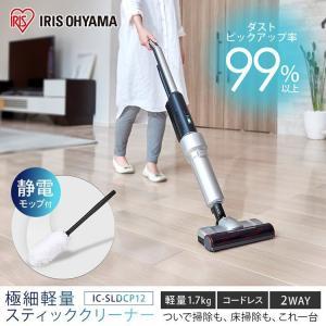 掃除機 アイリスオーヤマ コードレス 紙パック式 サイクロン 紙パック スティッククリーナー モップ IC-SLDCP5|bestexcel|02
