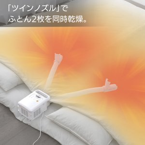 布団乾燥機 アイリスオーヤマ ダニ退治 カラリエ マット不要 FK-W1 布団乾燥機カラリエ ふとん乾燥機 靴乾燥機 くつ乾燥機 ツインノズル|bestexcel|03
