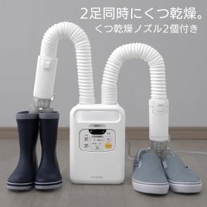 布団乾燥機 アイリスオーヤマ ダニ退治 カラリエ マット不要 FK-W1 布団乾燥機カラリエ ふとん乾燥機 靴乾燥機 くつ乾燥機 ツインノズル|bestexcel|09