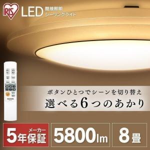 LEDシーリングライト シーリングライト LED 間接照明 照明 おしゃれ タイマー リモコン LED照明 8畳 調色 CL8DL-IDR アイリスオーヤマ|bestexcel
