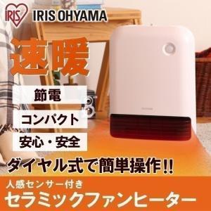 ヒーター 大風量セラミックファンヒーター ファンヒーター おしゃれ 小型 ヒーター 人感センサー付き 1200W メカ式 JCH-12DD3-W アイリスオーヤマ(あすつく)|bestexcel